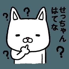 せっちゃん専用スタンプ(ねこ)