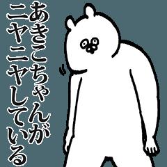 あきこちゃん専用の名前スタンプ