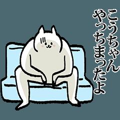 こうちゃん専用の名前スタンプ!