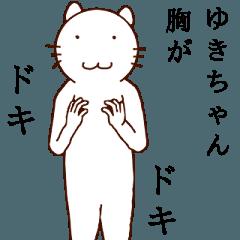 ゆきちゃんのは私だ!!