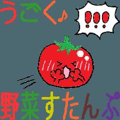 動く☆大きい文字の大人毎日野菜スタンプ