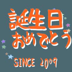 お祝い&応援withシンス