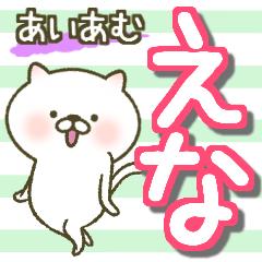 あいあむ えな【40個の名前スタンプ】.