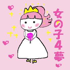 ピンクの好きなかわいい女の子♡4夢