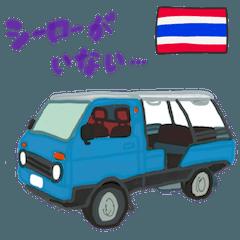 タイの乗り物でひとこと。