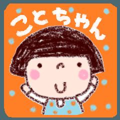 ことちゃん vo.23