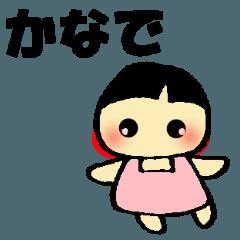 かなでちゃんのスタンプ