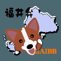 福井弁 GAIBBちゃん