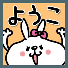 【ようこ/ヨウコ】ちゃん/さん名前スタンプ
