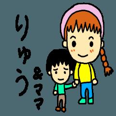 りゅうくん【2歳】とママのスタンプ