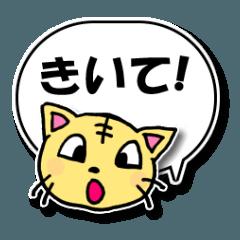 「話をきいて」と伝える時の為の猫スタンプ
