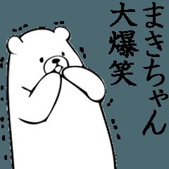 ★まきちゃん★面白スタンプ