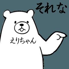 ★えりちゃん★面白スタンプ