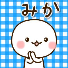 ☆みか☆さんのお名前スタンプ