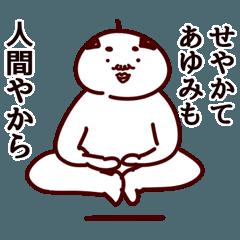 「あゆみ」専用