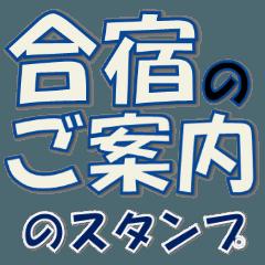 合宿スタンプ:シンプルな文字だけスタンプ