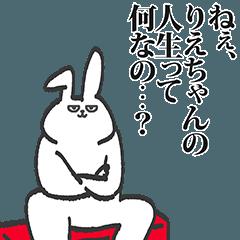 りえちゃん専用の名前スタンプ
