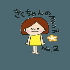 きくちゃん専用 No.2