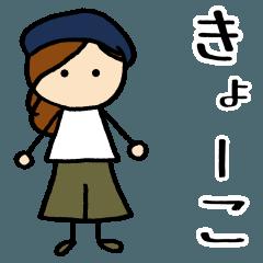 【 きょーこ 】 専用お名前スタンプ