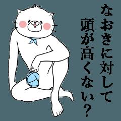 『なおき』くん専用名前スタンプ