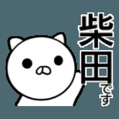 柴田さんの(日常)スタンプ