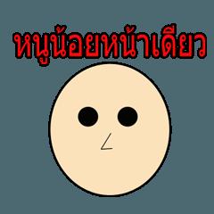 Nong Na Deaw