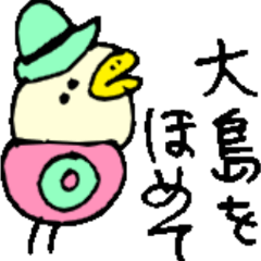 【大島】おおしま氏の日常会話