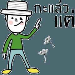 Somchai in June (Esan Style)
