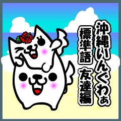 沖縄いんぐわぁ標準語1(友達編)