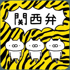 みんなのねこ(関西弁)