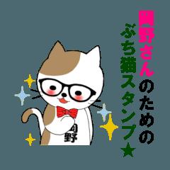 岡野さんのためのぶち猫スタンプ☆