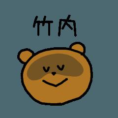 竹内さんスタンプ(たぬきVer.)