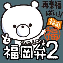 福岡弁・博多弁 feat.しろくま2