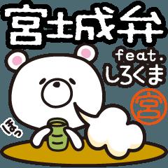 宮城弁・仙台弁 feat.しろくま
