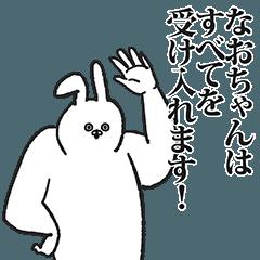 なおちゃん専用の名前スタンプ