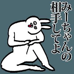みーちゃん専用の名前スタンプ