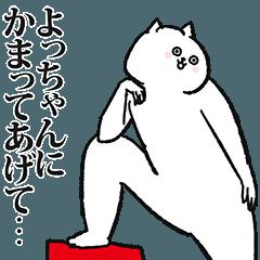 よっちゃん専用の名前スタンプ!