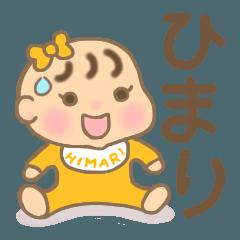 ひまりちゃん(赤ちゃん)専用のスタンプ