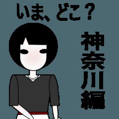 いま どこスタンプ 神奈川編