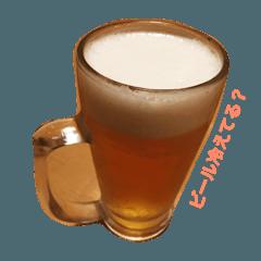 ビール飲みたい