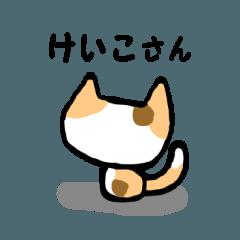 けいこさん用猫スタンプ