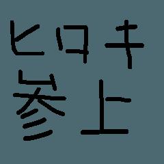 ヒロキ専用