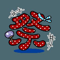 感情や状況が伝わる漢字一文字 vol.2