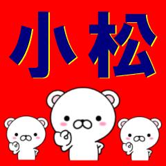 超★小松(こまつ・コマツ)なクマ