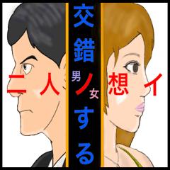 [LINEスタンプ] 昼ドラ風 (1)