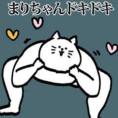 まりちゃん専用の名前スタンプ