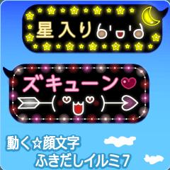 動く顔文字☆ふきだしイルミ7(星入り☆)