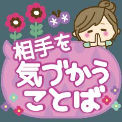 [LINEスタンプ] 【気づかい言葉】皆に使えるスタンプ (1)