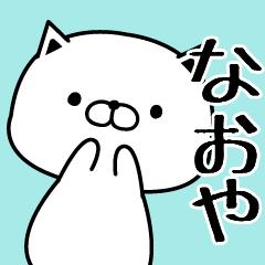 【なおや】専用・名前スタンプ