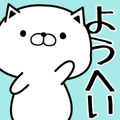 【ようへい】専用・名前スタンプ